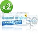 相模Sagami 元祖002極潤 極致薄衛生套(20入x2盒)