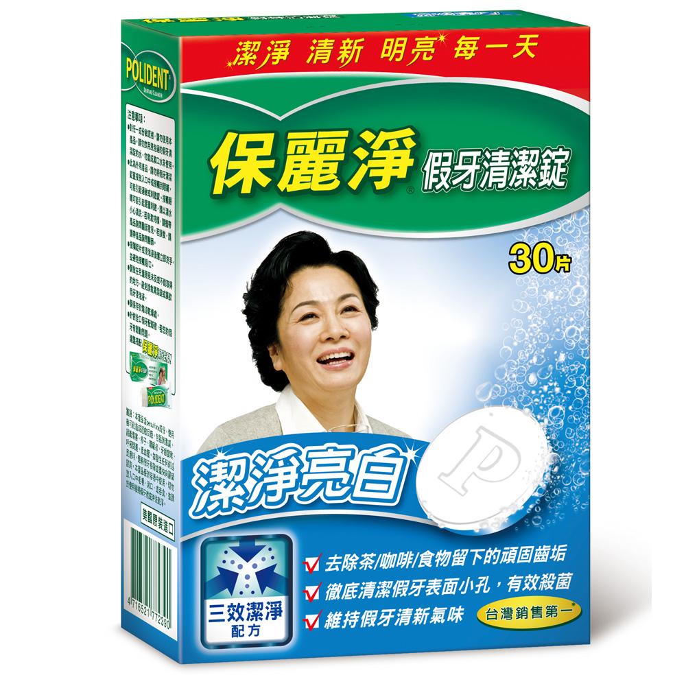 保麗淨  潔淨亮白假牙清潔錠 30錠(新舊包裝隨機出貨)