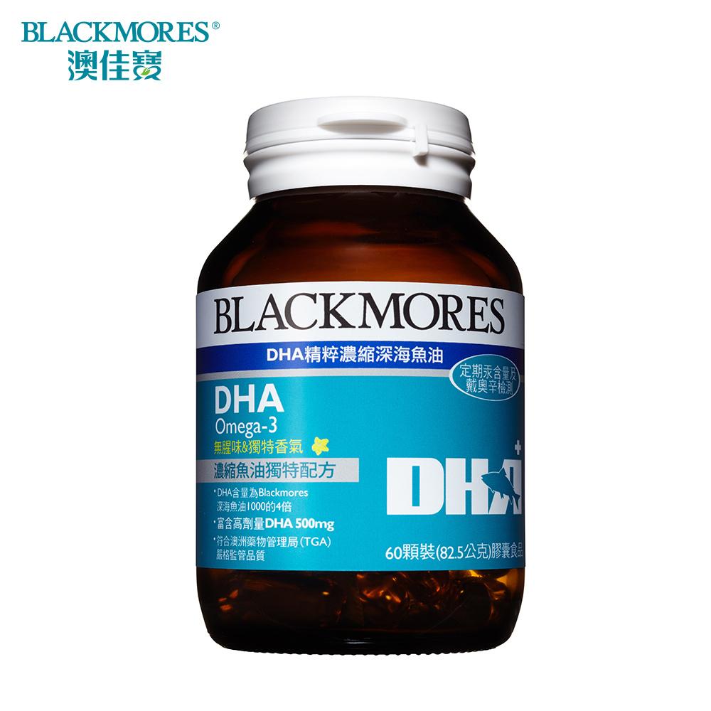 澳佳寶 Blackmores DHA精粹濃縮深海魚油 (60錠)