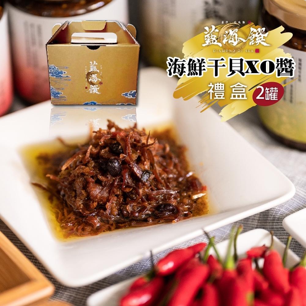 藍海饌‧-海鮮干貝XO醬-提盒組(任選2罐)