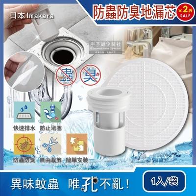 (2袋超值組)日本Imakara 廚房浴室管道防蟲防臭排水孔濾網地漏芯1入/袋(附可剪裁過濾網)