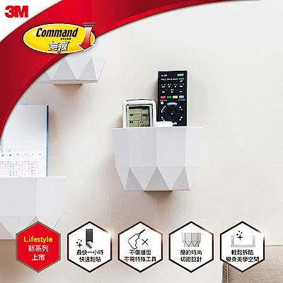 3M 無痕LIFESTYLE-小型置物盒-白色(一盒2入) X2組