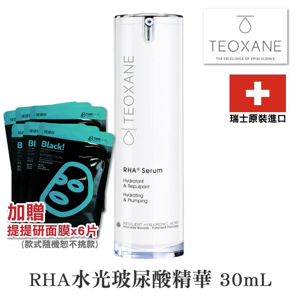 Teoxane 泰奧賽恩 RHA水光玻尿酸精華 30ml (瑞士原裝進口貨)