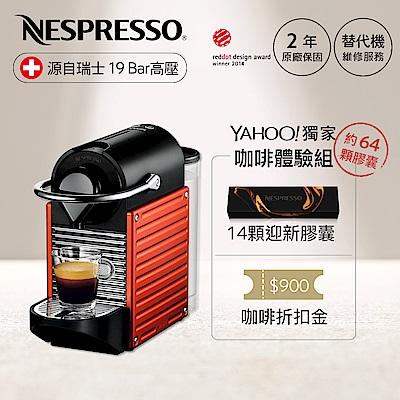 Nespresso 膠囊咖啡機 Pixie 紅色