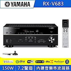 Yamaha山葉 7.2聲道 Wi-Fi AV擴大機 RX-V683