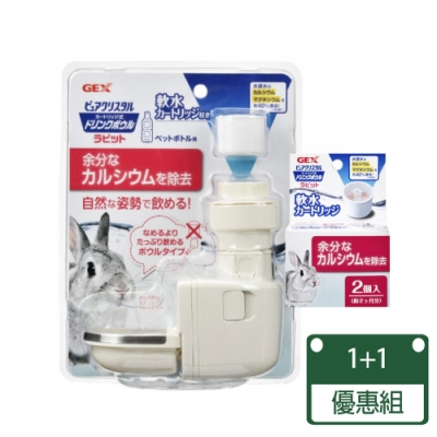 GEX-兔用濾水神器1+1盒2枚入濾心-優惠組(飲水器)