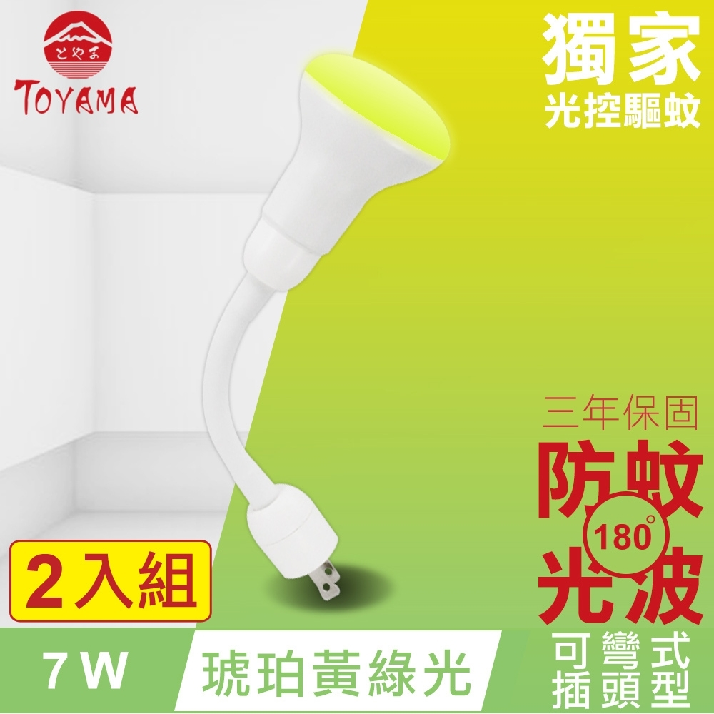 TOYAMA特亞馬  LED自動防蚊燈泡7W 彎管式插頭型 2入組(琥珀黃綠光)