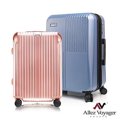 [限時搶]法國奧莉薇閣 28吋行李箱 無懈可擊(藍色) 20吋 箱見恨晚(三色)