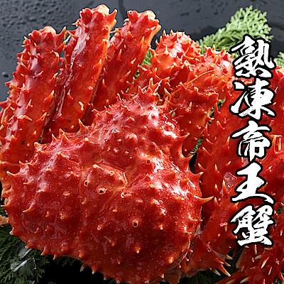 【海鮮王】頂級智利熟凍帝王蟹*1隻組 (1.2kg-1.4kg/隻)