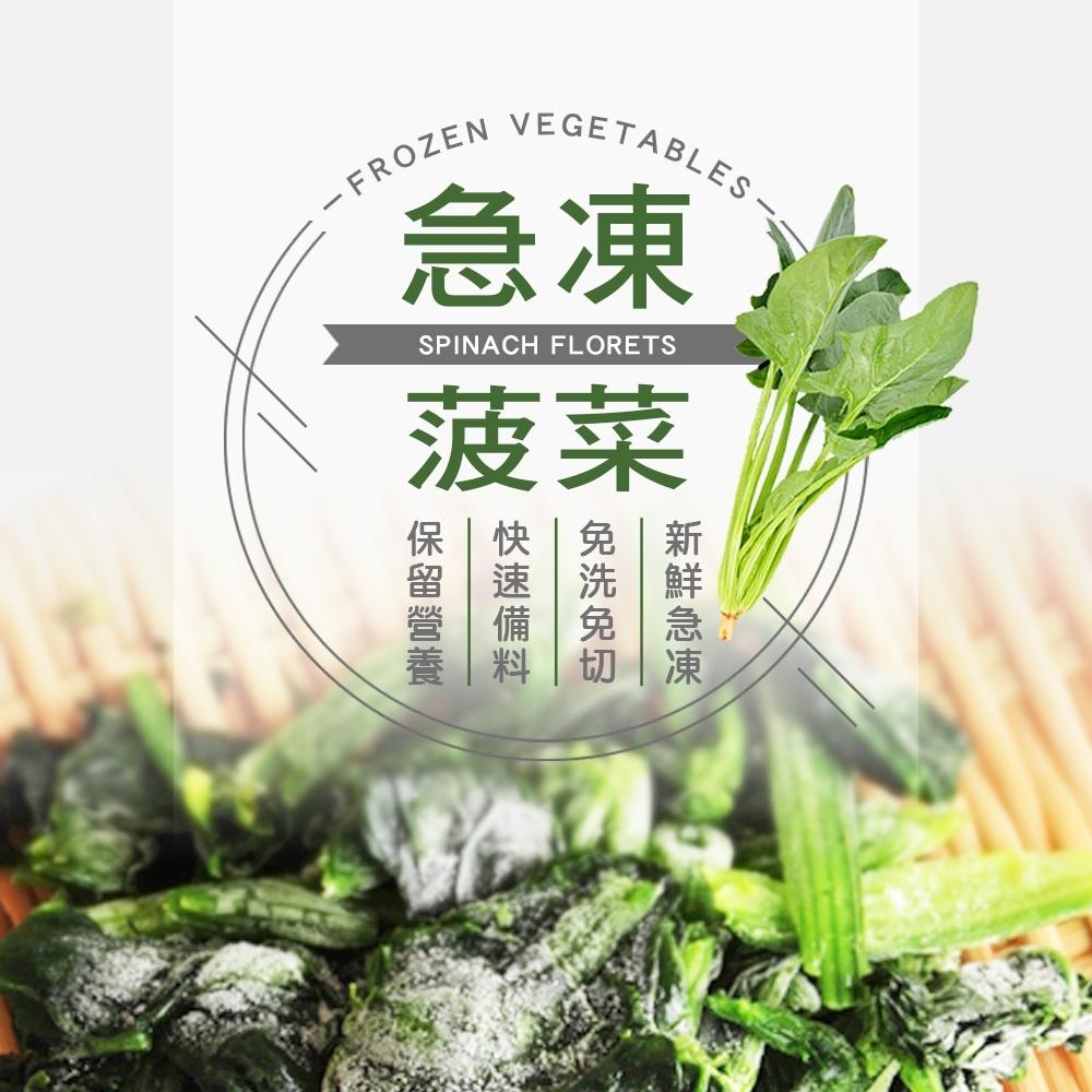 (任選880)幸美生技-進口鮮熟凍蔬菜-菠菜1kg/包