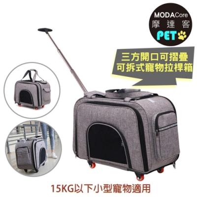 摩達客寵物系列 三方開口可折疊多功能大型寵物拉桿箱籠(亞麻灰款/四輪360度/可拆式拉桿拖板)