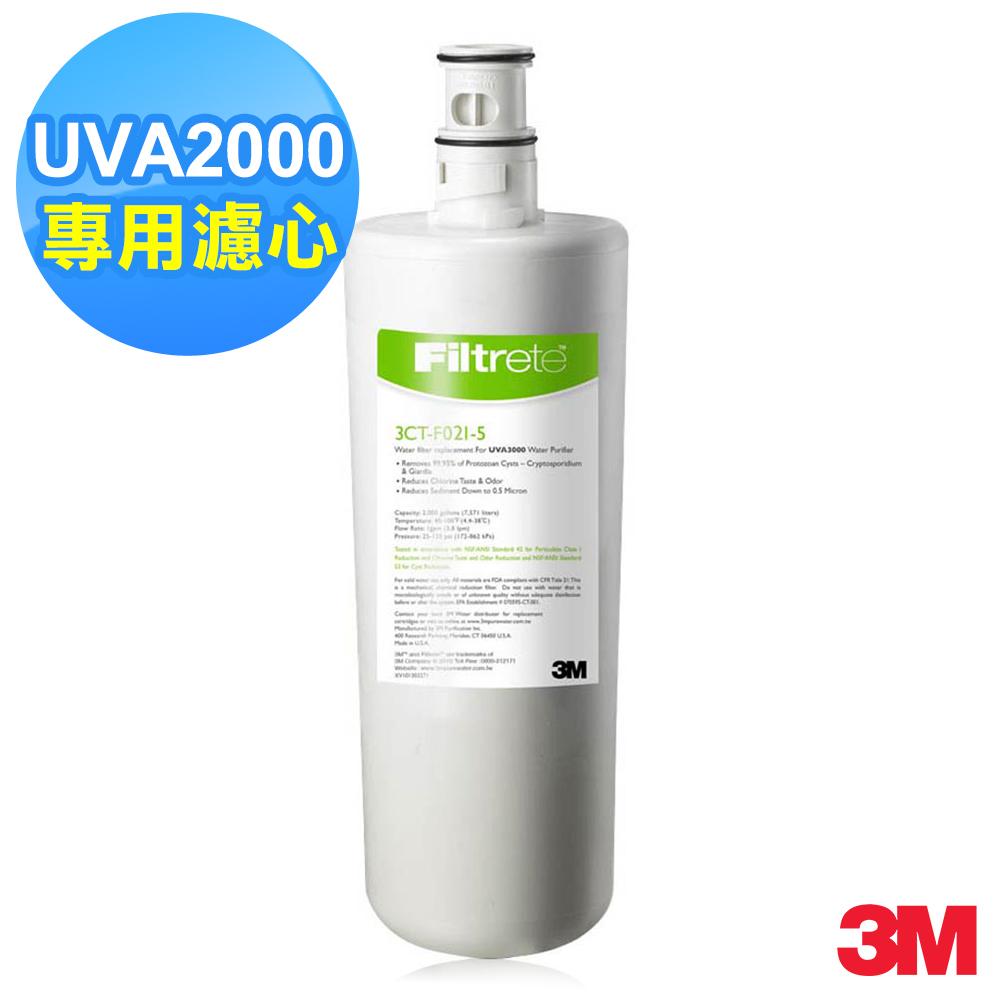 3M UVA2000 紫外線殺菌淨水器活性碳濾心