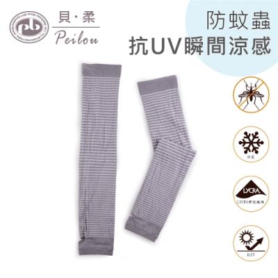 貝柔涼感防蚊抗UV成人袖套(休閒條紋)-個性灰