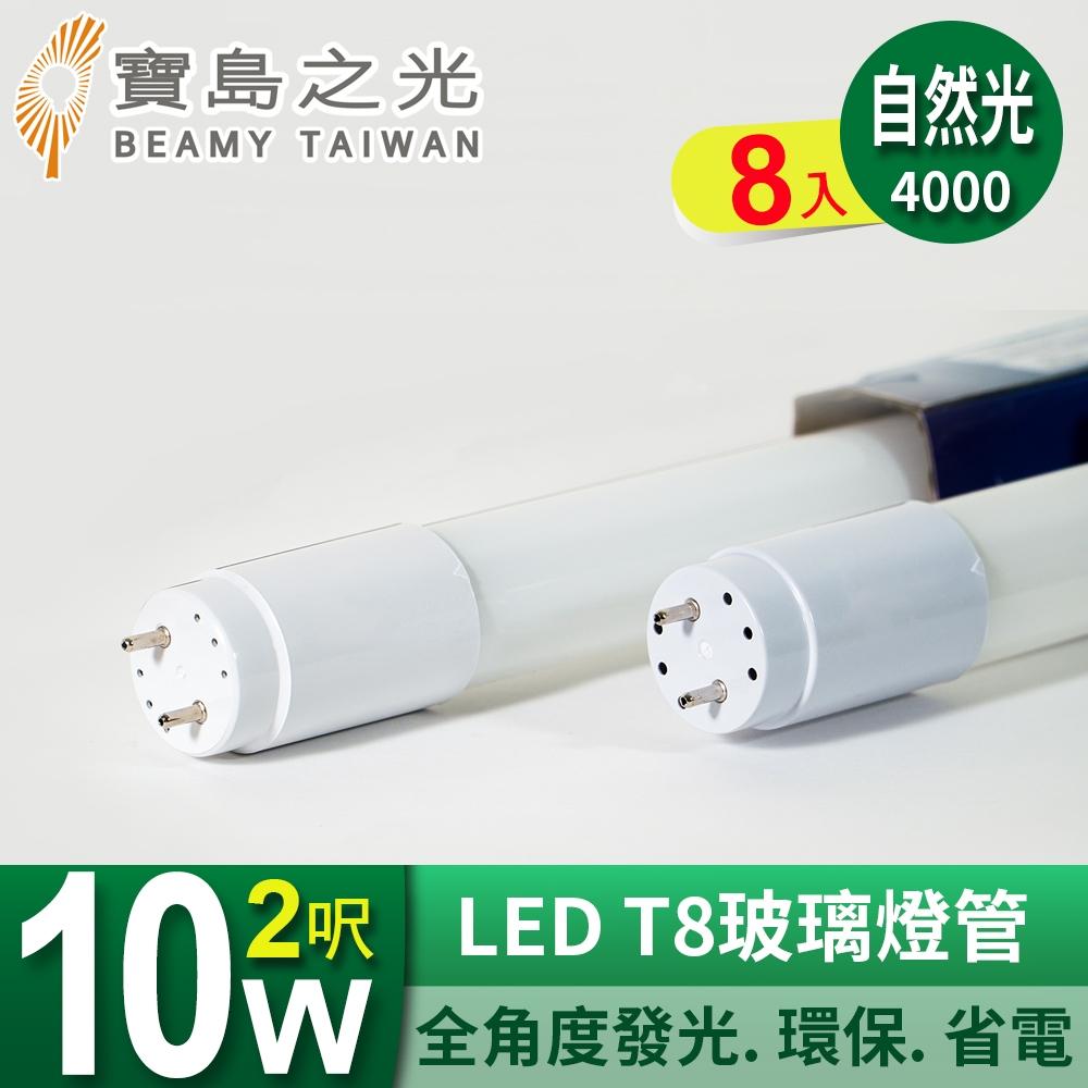 (8入) 寶島之光 LED T8 2呎 10W 玻璃燈管 Y3T82