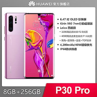 嫣紫色【官旗】HUAWEI P30 Pro (8G/256G) 徠卡四鏡頭手機