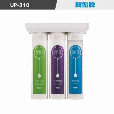 賀眾牌UP-310簡易式DIY淨水器
