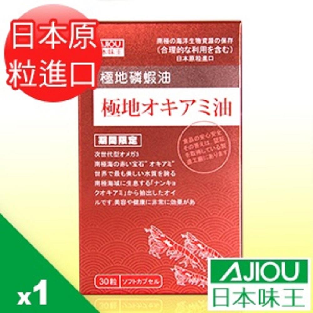 日本味王 極地磷蝦油軟膠囊(30粒/盒) @ Y!購物