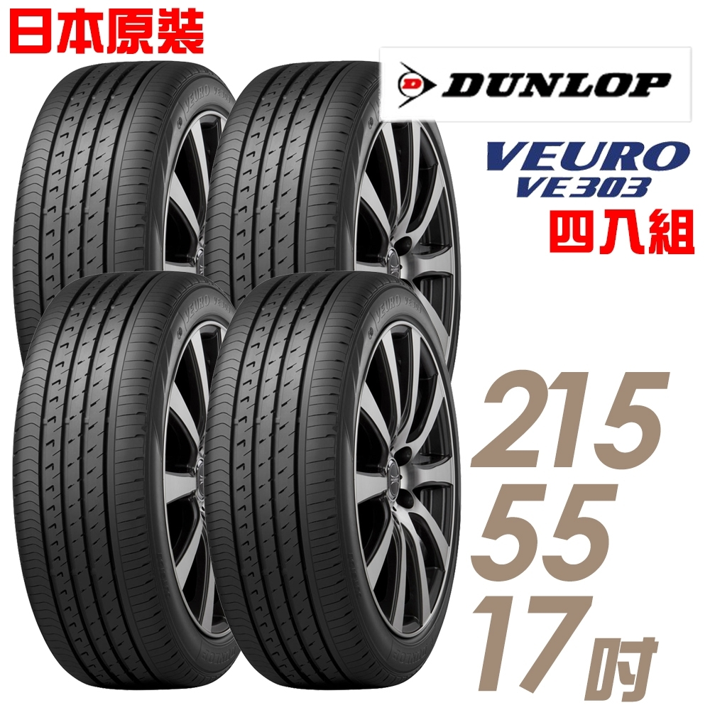 【DUNLOP 登祿普】日本原裝 VE303 舒適寧靜輪胎_四入組_215/55/17
