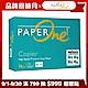 PaperOne copier 多功能影印紙 A4 70G 10包/箱 product thumbnail 1