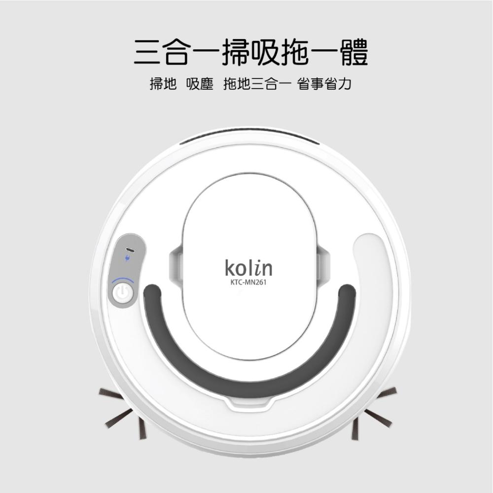 歌林智能自動機器人掃地機 USB充電KTC-MN261