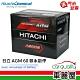 【HITACHI】日立 AGM 60A 歐系啟停 +400% 電瓶 product thumbnail 2