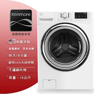 美國楷模Kenmore 15KG 變頻滾筒洗衣機 41302 純白色