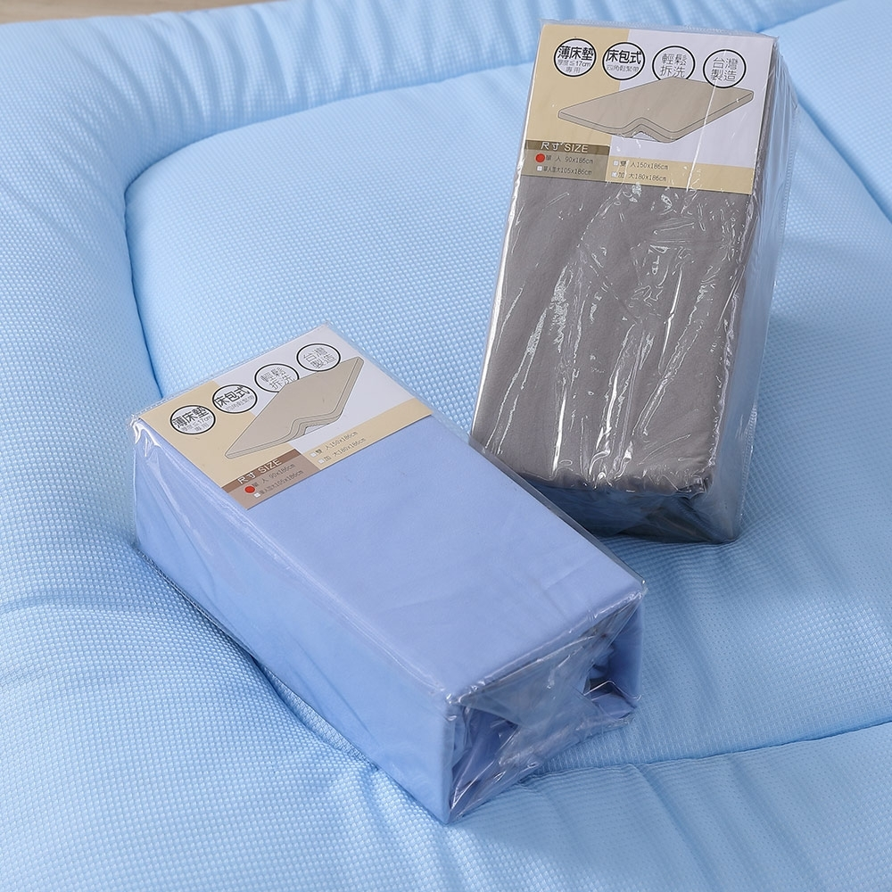 LAMINA 床包式床墊布套(3-17cm)-藍(雙人)