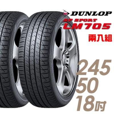 【登祿普】SP SPORT LM705 耐磨舒適輪胎_二入組_245/50/18(LM705)