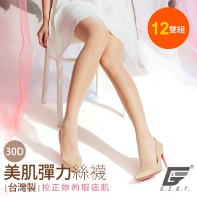 [時時樂限定] MIT台灣製美肌彈力絲襪(12雙組)
