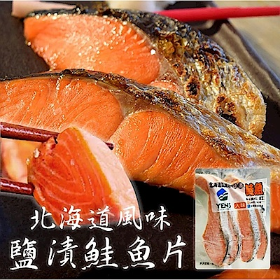 【海陸管家】北海道風味薄鹽鮭魚(每包3-4片/共約300g) x3包