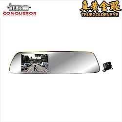 【征服者】雷達眼 T-701 後視鏡前後行車紀錄器+倒車顯影