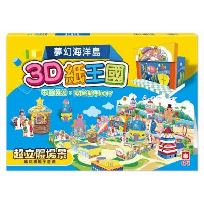 3D紙王國-夢幻海洋島