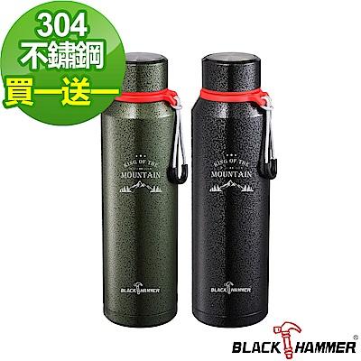 (買一送一)BLACK HAMMER 304不鏽鋼超真空運動瓶890ML
