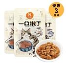 Hyperr 超躍 營養十足 一口嫩丁貓咪手作零食-三件組