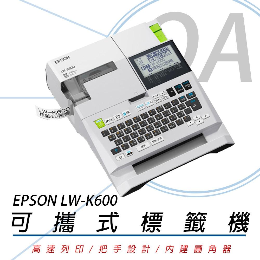 EPSON LW-K600 手持式高速列印標籤機 標籤印表機
