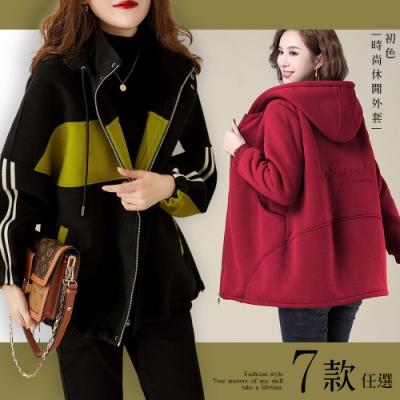 初色  時尚休閒保暖外套-共7款-(M-2XL可選)