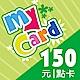 MyCard 150點虛擬點數卡 product thumbnail 1