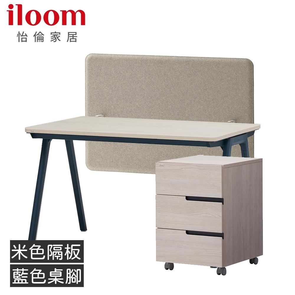 【iloom 怡倫家居】Roy 設計款書桌+抽屜櫃(多款可選)