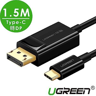 綠聯 USB Type C轉DP傳輸線 黑色 1.5M