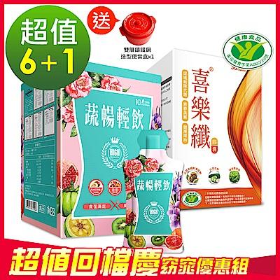 DV笛絲薇夢-蔬暢輕飲6入+喜樂纖1入(7件組)