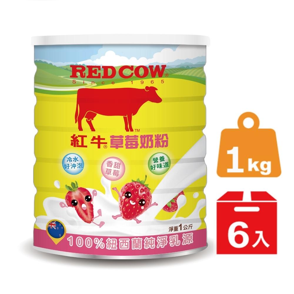 紅牛 草莓奶粉(1kg)×6罐