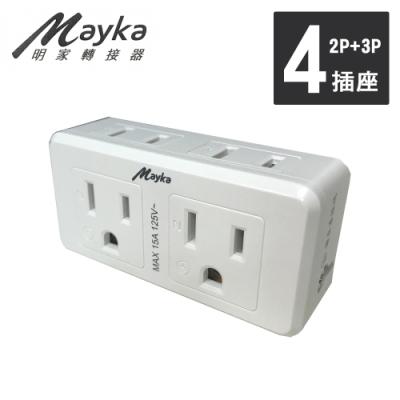 明家 Mayka SL-401 4孔安全轉換插接器