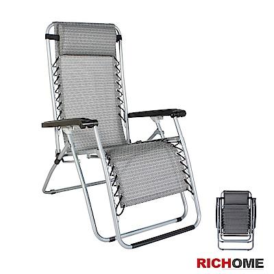 RICHOME LINCON無段式休閒椅(躺椅)