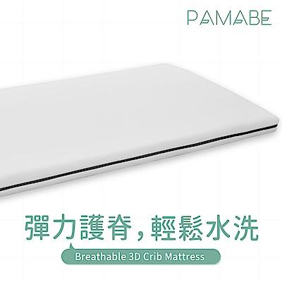 Pamabe水洗透氣護脊嬰兒床墊-經典白-70x130x5cm