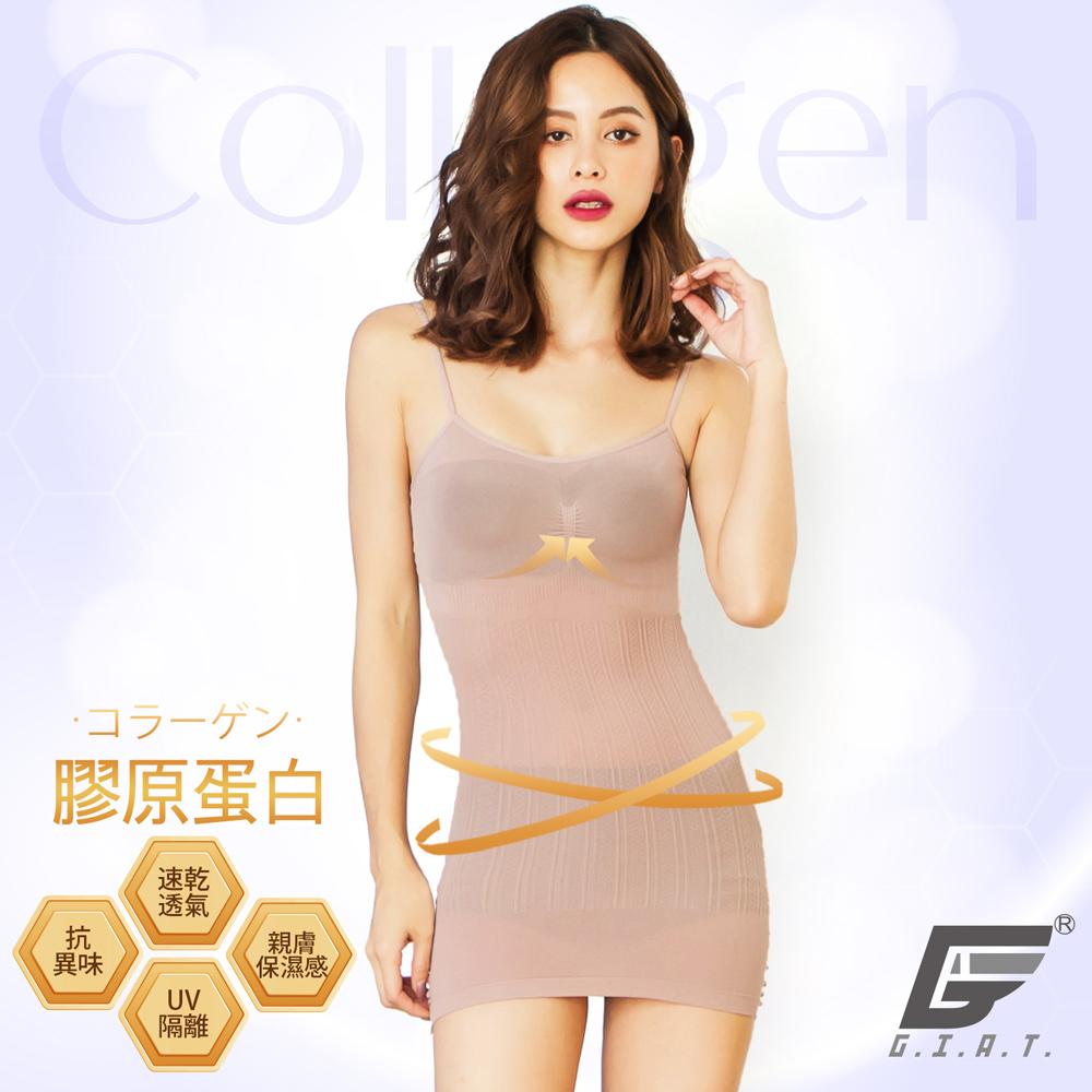 GIAT200D膠原蛋白親膚美體內搭塑衣(細肩款-裸沙)