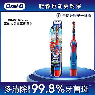 德國百靈Oral-B-電池式兒童電動牙刷DB4510K(CARS) 歐樂B