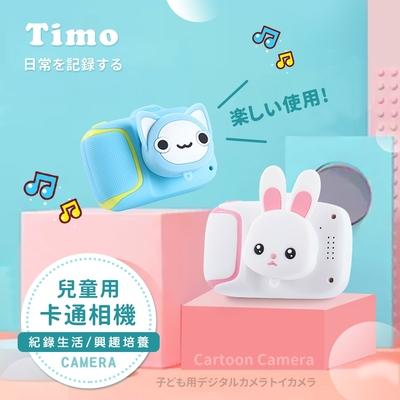 Timo 萌系動物造型 兒童數位相機 (濾鏡特效/益智遊戲/多國語言)