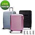 【限時搶】ELLE  鏡花水月PP系列&裸鑽刻紋ABS霧面20吋行李箱