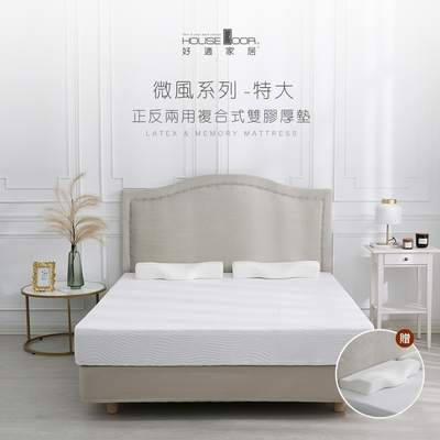 House Door 好適家居 微風系列-複合式雙膠記憶床墊20cm厚-特大6x7尺