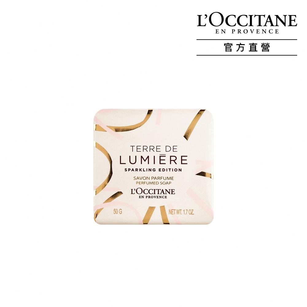 L'OCCITANE歐舒丹 節慶嘉年華純境之光金燦香氛皂50g